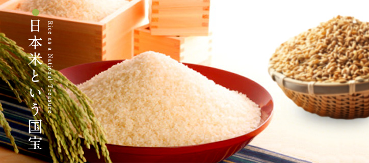 Japanese rice as a national treasure